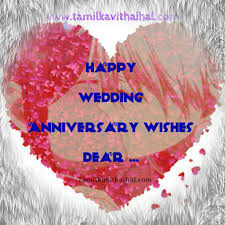 wedding wishes kavithai in tamil married greeting wedding day anniversary blessing wishes in