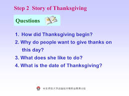 华东师范大学出版社中等职业教育分社lesson 19 thanksgiving 华东师范
