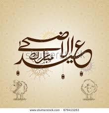 eid al adha stock images royalty free images u0026 vectors shutterstock