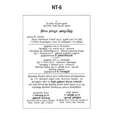 1st birthday invitation card wordings in tamil infoinvitation co