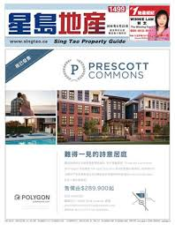 bureau 馗olier property guide 1499 by sing tao vancouver 星島日報 溫哥華版 特刊