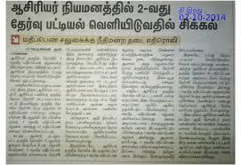 trb tntet exam 2013 2014 latest news trb tn nic in