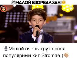 Stromae Meme - mawombropbaw3awi малой очень круто спел популярный хит stromae