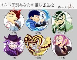 Manga Meme - osomatsu san au meme by darieari on deviantart
