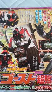 mask rider ghost kamen rider ghost terebi kun october 2015 scans jefusion