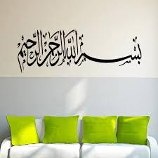online get cheap arabic wall aliexpress com alibaba group 69 7 24 4 cm muslim wall art decal arabic text vinyl removable wall sticker islamic home