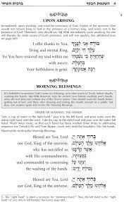 tehillat hashem siddur siddur tehillat hashem for weekdays with linear translation