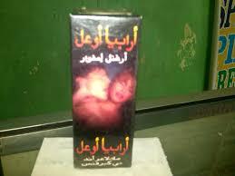 minyak arab oil pembesar pemanjang kelamin penis alat vital pria