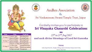 Ganesh Puja Invitation Card Announcements Andhra Association Jaipur