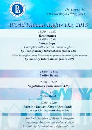 international organizations for human rights international human rights day national research university