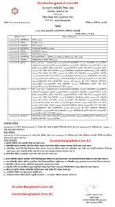 ssc exam new routine 2017 for all board ekusher bangladesh