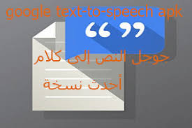 text to speech apk تحميل جوجل النص إلى كلام أحدث نسخة text to speech apk 3 14 9