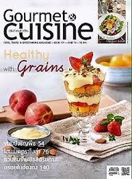 cuisine magazine สายส ขภาพขาตระเวนช ม gourmet cuisine eight inches salad