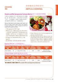 r馮ilait cuisine ywca summer programmes 2015