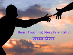 friendship heart सच च द स त heart touching story friendship