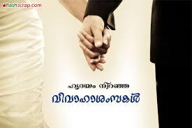 wedding wishes malayalam quotes wishing you happy married flashscrap