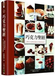 le petit larousse cuisine chocolate in six languages