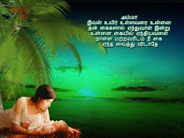 hd quotes on parents beautiful love quotes with images in tamil the hun for