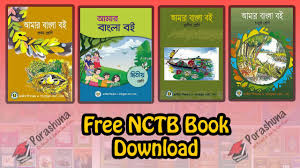 nctb book 2017 download nctb all pdf books