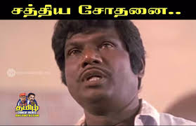 Comedy Memes - tamil comedy memes sad memes tamil comedy photos with text