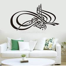 9322 muslim quote wall mural wall decals islamic calligraphy 9322 muslim quote wall mural wall decals islamic calligraphy bismillah allah muslim art vinyl decal