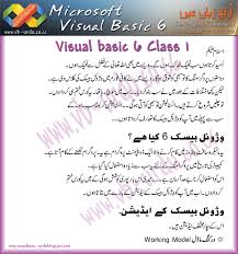 visual basic tutorial in hindi pdf learn how to make projects in visual basic in urdu hindi