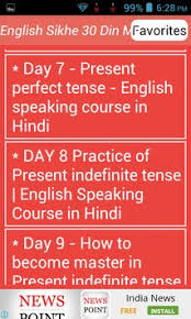 M Me In English - english sikhe 30 din me apk download free books reference app