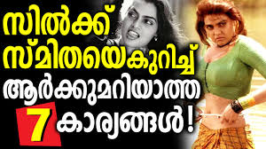 silk smitha facts seven unknown facts about s with loop
