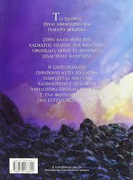 what is scientology greek greek edition l ron hubbard