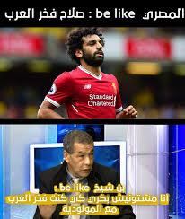 Meme Mo - mo salah be like meme by zaneibrahime on deviantart