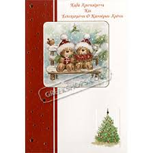 greekshops com greek products christmas cards merry