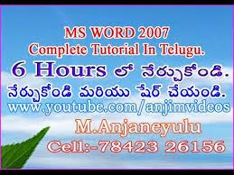 tutorial youtube word ms word 2007 tutorial in telugu word 2007 complete tutorial in