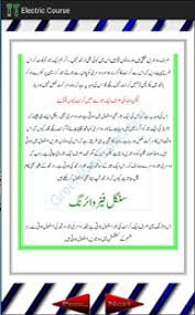 electric course in urdu android apps on google play