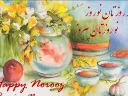 nowruz greeting cards happy nowruz نوروز شاد باد