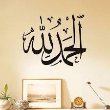 chambre islam alhumdulillah islamique musulman wall sticker islam