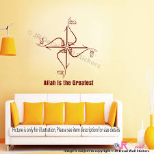 allahu akbar islamic wall art jrd3 jr decal wall stickers allahu akbar islamic wall art stickers 03 in brown