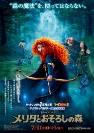 image brave japanese poster 2 jpg pixar wiki fandom powered