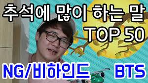 chuseok korean thanksgiving bts top 50 things you say in chuseok korean thanksgiving day