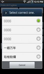 mp3 album editor apk id3tagman mp3 tag editor 1 0 13 apk for android aptoide
