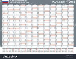 Planning Agenda Template Russian Calendar 2018 Planning Calendar Template Stock Vector
