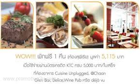 credit cuisine promotion ktc credit card promotion2u โปรโมช นท ย promotion ลด