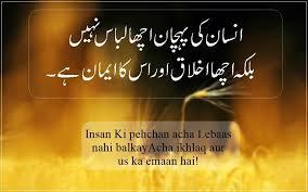 sad quotes in collections of sad quotes in urdu