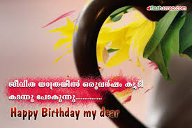 wedding wishes malayalam scrap birthday malayalam scraps and birthday malayalam wall