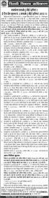 e tender press notice no 3 f o to ce elect 2012 13 hindi jpg