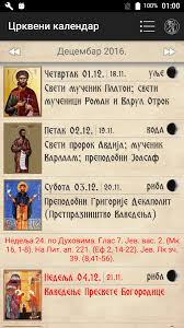 Crkveni Kalendar Za 2018 Katolicki Pravoslavni Kalendar Android Apps Auf Play