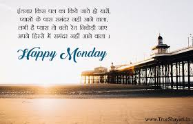 quotes shayari hindi good morning happy monday images in hindi श भ म ड