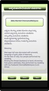 wedding quotes kannada mahadevi kannada android apps on play