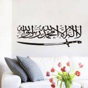 muslim decorations islamic quotes wall stickers decoration al nisa online