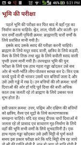 vastu shastra in hindi offline download vastu shastra in hindi