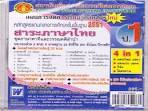 แผนการจัดการเรียนรู้หลักสูตรใหม่ 2551 ภาษาไทย ป.1 - pongsakbooks ...